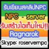 roservernpc